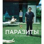 «Паразитов» Пон Джун Хо впервые покажут на российском телевидении