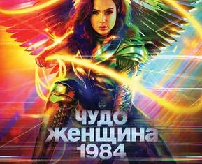 Чудо-Женщина 1984. 12+