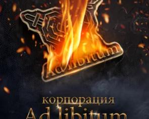Корпорация Ad Libitum. 16+