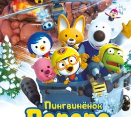 Пингвинёнок Пороро. Новогодние приключения. 0+