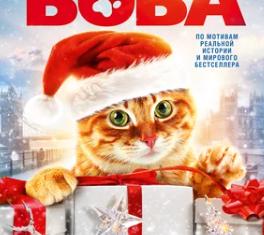Рождество кота Боба. 12+