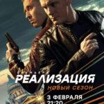 Второй сезон «Реализации» с Дмитрием Паламарчуком стартует 3 февраля