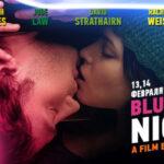Фильмы «Мои черничные ночи», «Девчата» и «Необратимость» покажут на День всех влюблённых