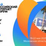 25-й Российский интернет-форум пройдет 19-22 мая в Подмосковье