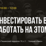 Ведущие продюсеры и инвесторы обсудят перспективы российского кино на митапе в Москве