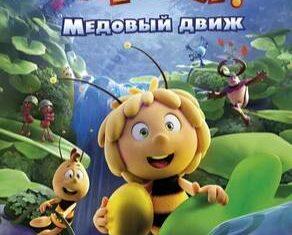 Пчелка Майя: Медовый движ. 0+