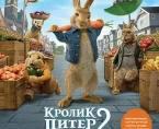 Кролик Питер 2. 16+