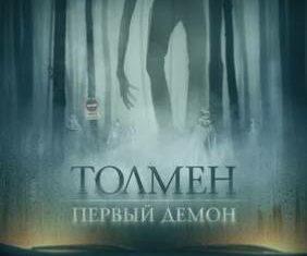 Толмен. Первый демон. 16+