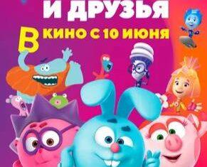 Смешарики и друзья в кино. Выпуск 2. 0+