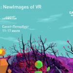Выставка VR-проектов Каннского кинофестиваля открывается в Москве и Санкт-Петербурге
