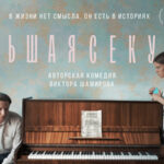 Премьера «Большой секунды» с Дмитрием Лысенковым и Евгенией Борзых состоится 6 августа