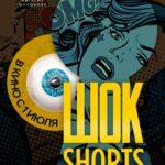 Шок Shorts - 2. 18+