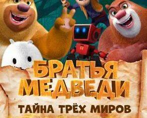 Братья Медведи: Тайна трёх миров. 6+