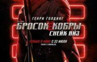 G.I. Joe Бросок кобры: Снейк Айз. 16+