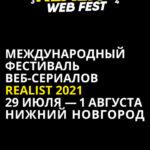 В программу третьего фестиваля Realist Web Fest включены сериалы с Алёной Михайловой, Петром Скворцовым и Ян Гэ